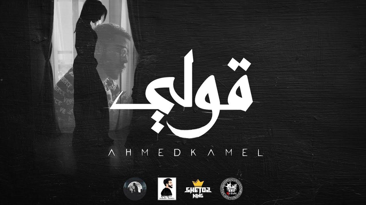 كلمات اغنية قولي أحمد كامل موقع لحن